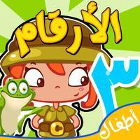 الارقام العربية براعم الأطفال