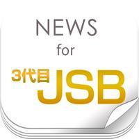 ニュースまとめ速報 for  3代目J Soul Brothers(JSB)