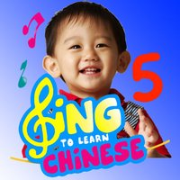 Sing to Learn Chinese 5