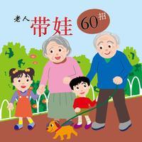 【有聲】老人帶娃60招-最佳育孫寶典