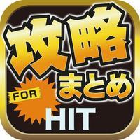 攻略ブログまとめニュース速報 for HIT - ヒット(HIT)