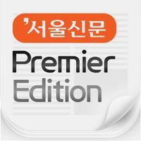 서울신문 Premier Edition