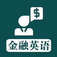金融英语大全 - 理财留学金融外贸商务必备金融英语大全