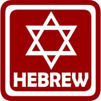 Hebrew Alhphabet Quiz (Multiple Choice)