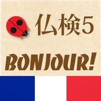 仏検5級Bonjour!