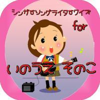 シンガーソングライタークイズ for 井上苑子