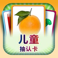 Flashcards for kids in Simplified Chinese - my first words
