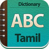 English - Tamil Dictionary