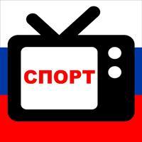 Спорт на ТВ: Россия