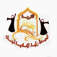 Al-Sayyida Ruqaya School