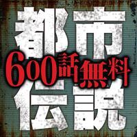 600話無料!!都市伝説ファイル