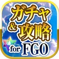 ガチャ & 攻略 for Fate/GO(FGO)