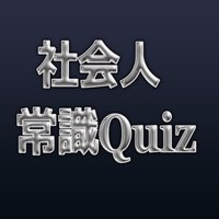 社会人常識Quiz 【英語】