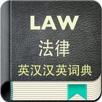 Law Vocabulary Dictionary