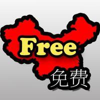 My Child Knows Chinese Basics (free)