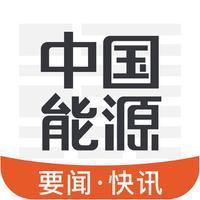 中国能源资讯-人民日报社《中国能源报》旗下APP