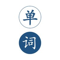 英语单词王-离线版英汉词典查询翻译工具