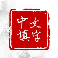 Chinese crossword puzzle - help you learn Chinese