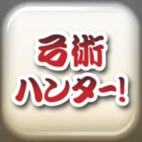 弓術ハンター 〜刀剣ワールド〜