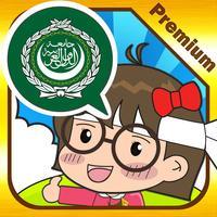 Arabic master [Premium]