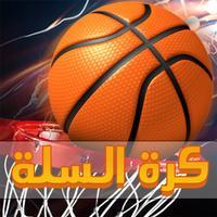 لعبة كرة السلة ثلاثية الابعاد