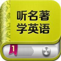 听名著学英语 - 双语小说阅读听力口语学习