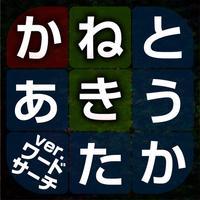 東京喰種トーキョーグールver.ワードサーチ