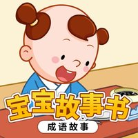 成语故事书-听故事学汉字,互动识字绘本