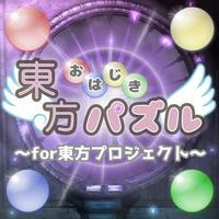 東方おはじきパズル〜脳トレ系ひっぱりゲーム for 東方〜