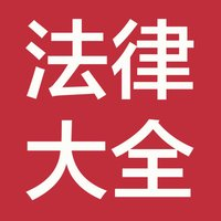 中国法律法规大全-最好的法律参考书籍
