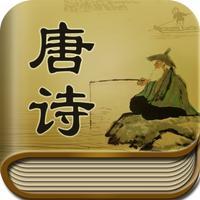 唐诗三百首 - 国学大师经典诵读
