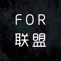 For联盟