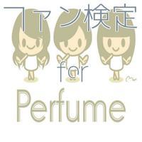 ファン検定 for Perfume