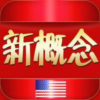 新概念英语全四册HD 标准美式口语发音