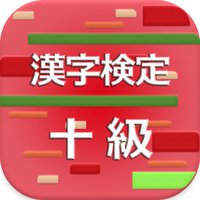 漢字検定10級 2017