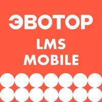 Эвотор LMS Mobile