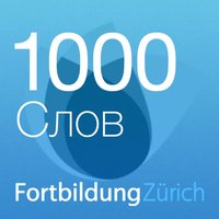 1000 most frequently used Russian words – Vocabulary trainer