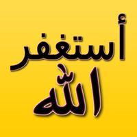 Auto Athkar for Muslim Hisn - أدعية اذكار المسلم