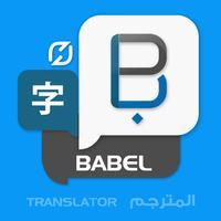 Babel translate & Translator-مترجم قاموس معجم لغات
