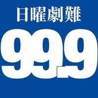 日曜劇難99.9