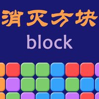 Block - No ads,  simple, classic and fun!