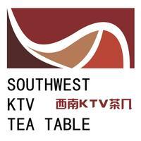 西南KTV茶几
