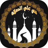 ـ أوقات الصلاة و الاذان و القبلة Prayer Way