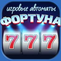 Fortune Slots - free 777 slot machines