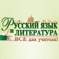 Русский язык и литература.