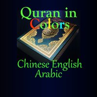 Quran in Colors Chinese English Arabic