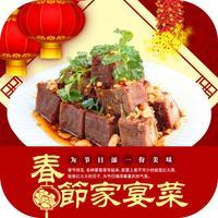 春节家宴菜