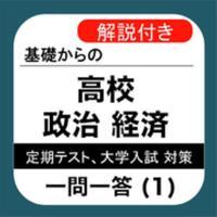 高校 政経 一問一答(1) 【人権と憲法】