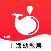 上海幼教展