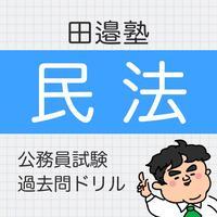 田邉塾の民法クエスト 公務員試験の過去問1問1答ドリル